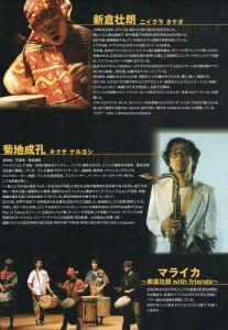 第12回定期コンサート 「新倉壮朗の世界」チラシ裏