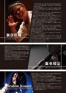 タケオチラシ2015_ura