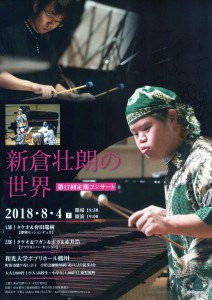 2018TAKEO_concert_A